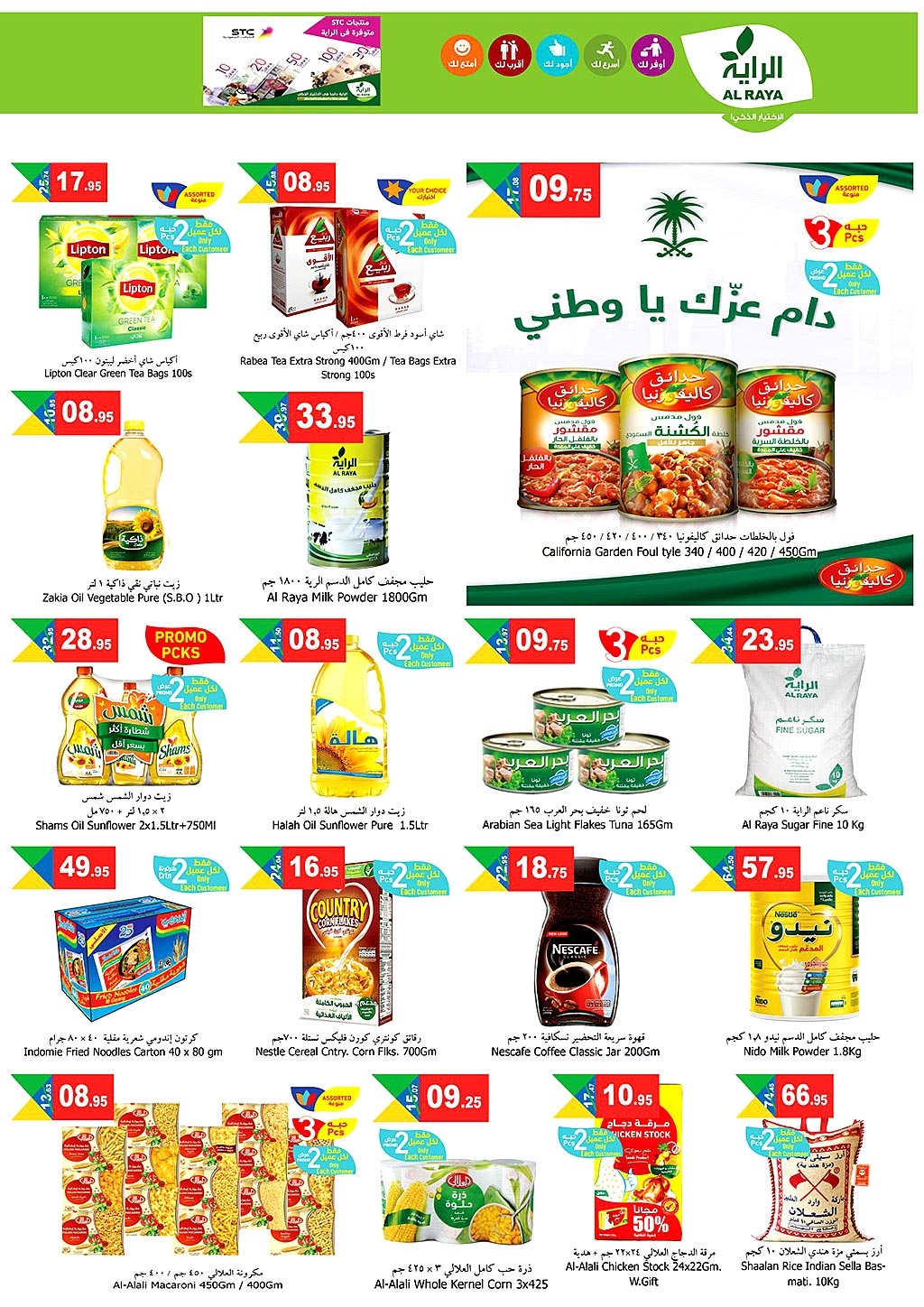 al-raya offers from 23sep to 29sep 2020 page number 2 عروض الراية من 23 سبتمبر حتى 29 سبتمبر 2020 صفحة رقم 2
