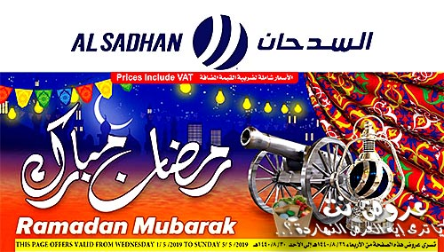 al-sadhan offers from 1may to 7may 2019 logo عروض أسواق السدحان من 1 مايو حتى 7 مايو 2019 غلاف