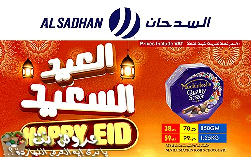 al-sadhan offers from 29may to 11june 2019 logo عروض أسواق السدحان من 29 مايو حتى 11 يونيو 2019 غلاف