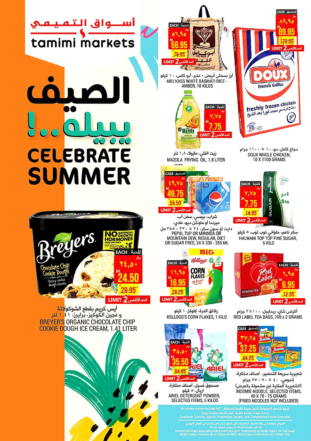 al-tamimi offers from 18july to 24july 2019 page number 1 عروض أسواق التميمي من 18 يوليو حتى 24 يوليو 2019 صفحة رقم 1