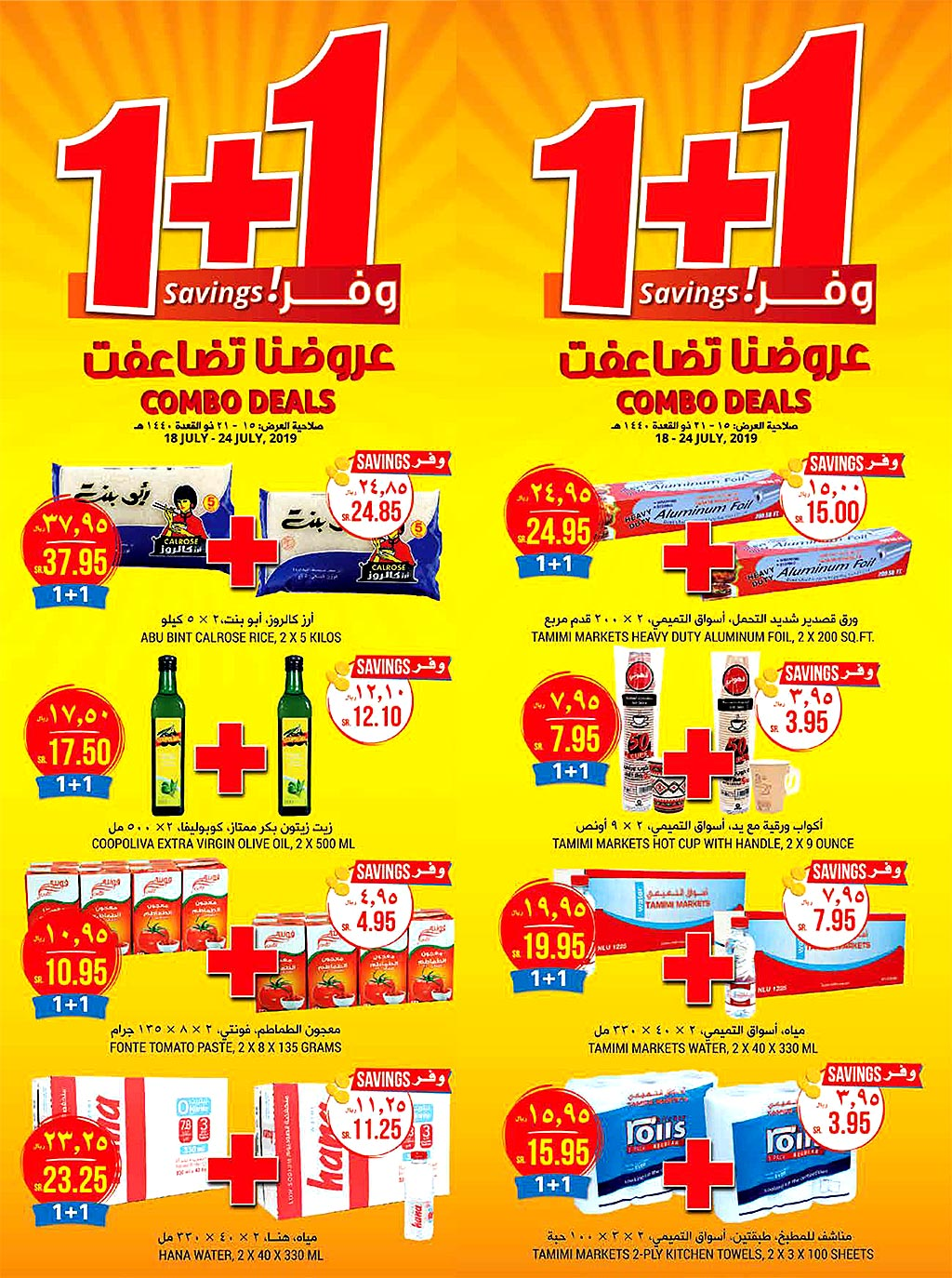al-tamimi offers from 18july to 24july 2019 page number 2 عروض أسواق التميمي من 18 يوليو حتى 24 يوليو 2019 صفحة رقم 2