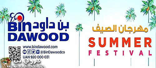 bindawood offers from 10july to 16july 2019 logo عروض بـن داوود من 10 يوليو حتى 16 يوليو 2019 غلاف