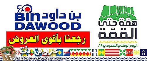 bindawood offers from 11sep to 17sep 2019 logo عروض بـن داوود من 11 سبتمبر حتى 17 سبتمبر 2019 غلاف