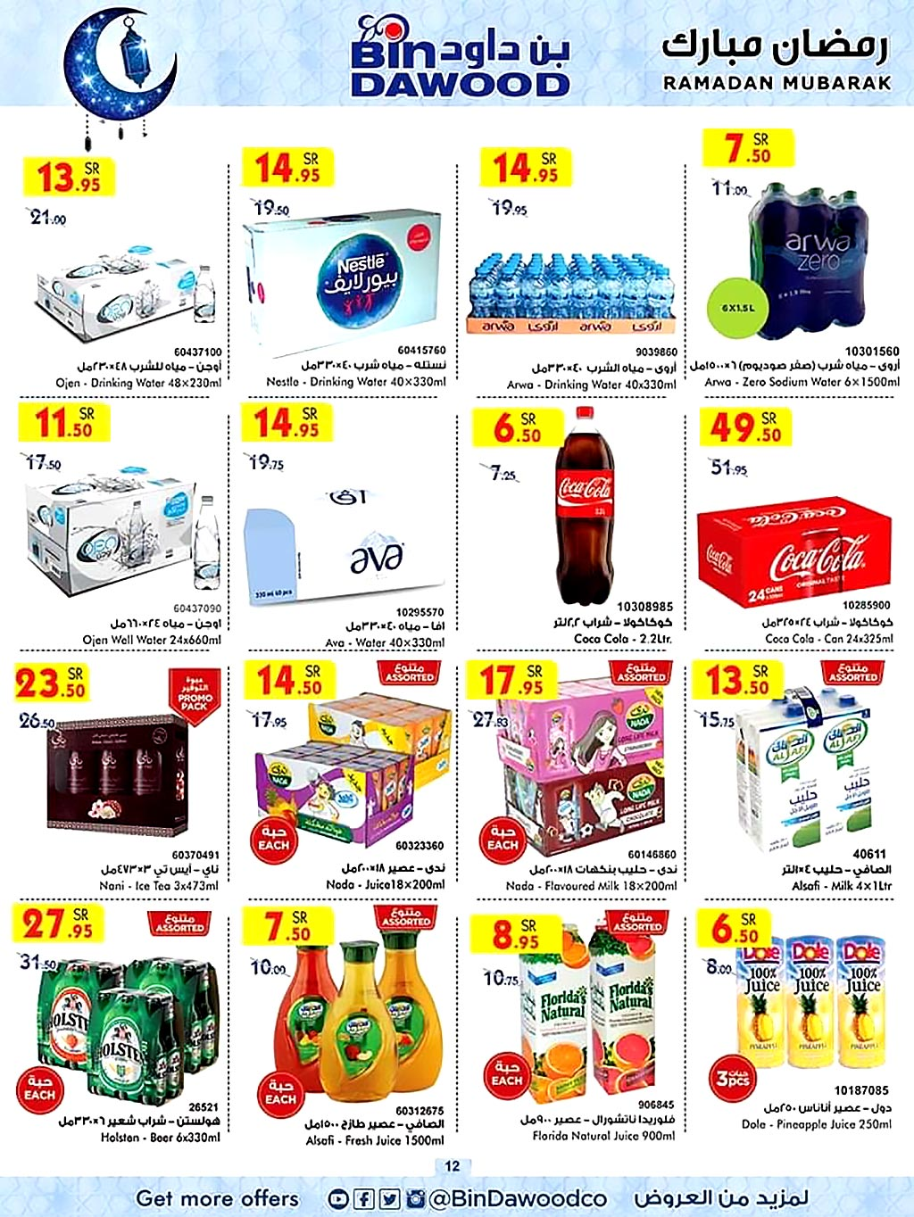 bindawood offers from 13may to 19may 2020 page number 12 عروض بـن داوود من 13 مايو حتى 19 مايو 2020 صفحة رقم 12