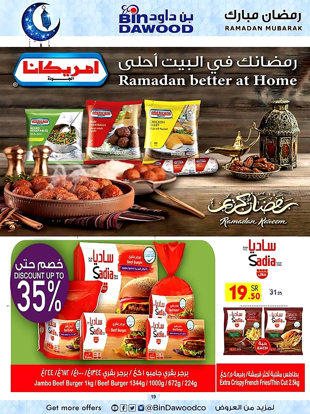 bindawood offers from 13may to 19may 2020 page number 19 عروض بـن داوود من 13 مايو حتى 19 مايو 2020 صفحة رقم 19