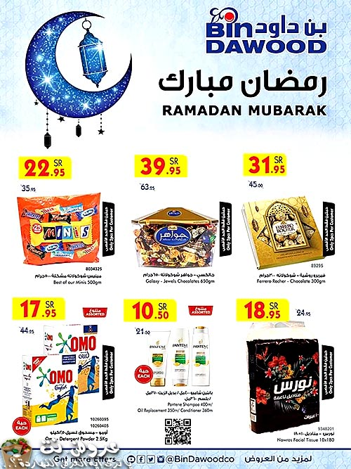 bindawood offers from 13may to 19may 2020 logo عروض بـن داوود من 13 مايو حتى 19 مايو 2020 غلاف