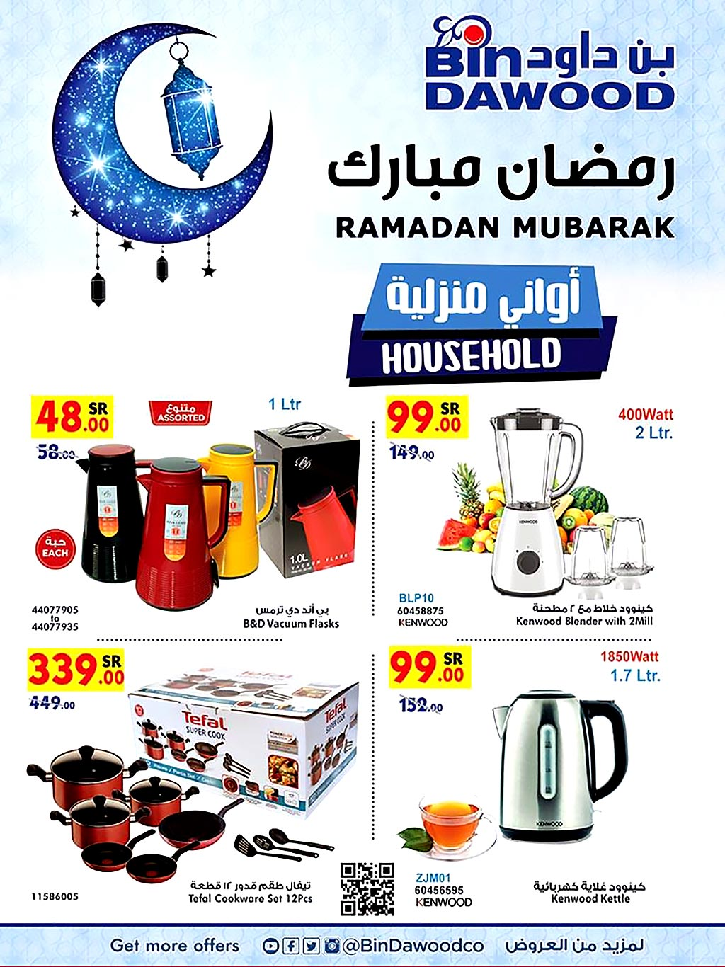 bindawood offers from 15apr to 5may 2020 page number 1 عروض بـن داوود من 15 إبريل حتى 5 مايو 2020 صفحة رقم 1