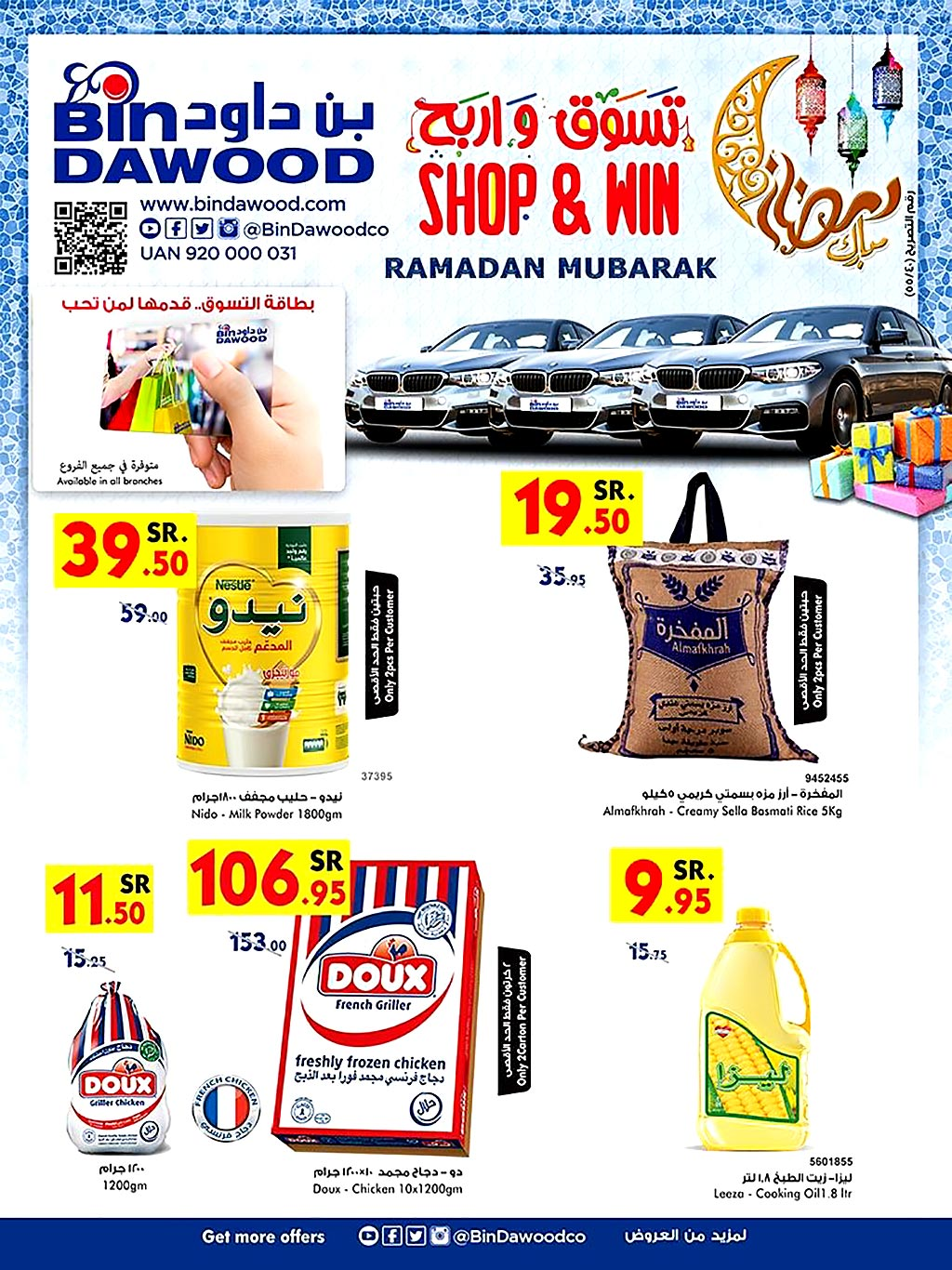 bindawood offers from 15may to 21may 2019 page number 1 عروض بـن داوود من 15 مايو حتى 21 مايو 2019 صفحة رقم 1