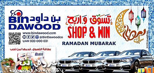 bindawood offers from 15may to 21may 2019 logo عروض بـن داوود من 15 مايو حتى 21 مايو 2019 غلاف