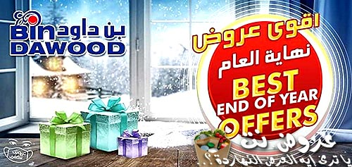 bindawood offers from 16dec to 22dec 2020 logo عروض بـن داوود من 16 ديسمبر حتى 22 ديسمبر 2020 غلاف