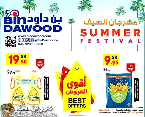 bindawood offers from 17july to 23july 2019 logo عروض بـن داوود من 17 يوليو حتى 23 يوليو 2019 غلاف