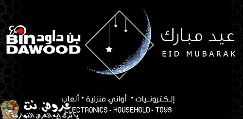 bindawood offers from 19may to 9june 2020 logo عروض بـن داوود من 19 مايو حتى 9 يونيو 2020 غلاف
