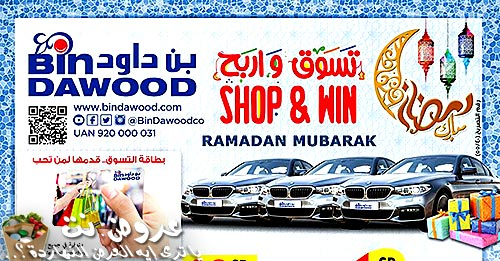 bindawood offers from 1may to 7may 2019 logo عروض بـن داوود من 1 مايو حتى 7 مايو 2019 غلاف
