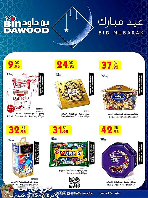 bindawood offers from 20may to 2june 2020 logo عروض بـن داوود من 20 مايو حتى 2 يونيو 2020 غلاف