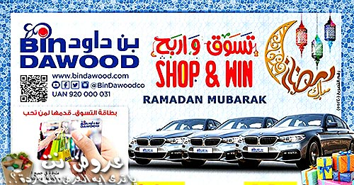 bindawood offers from 22may to 28may 2019 logo عروض بـن داوود من 22 مايو حتى 28 مايو 2019 غلاف