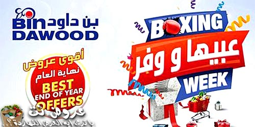 bindawood offers from 23dec to 29dec 2020 logo عروض بـن داوود من 23 ديسمبر حتى 29 ديسمبر 2020 غلاف