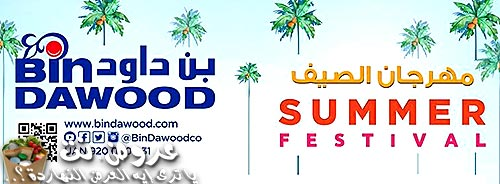 bindawood offers from 26june to 2july 2019 logo عروض بـن داوود من 26 يونيو حتى 2 يوليو 2019 غلاف