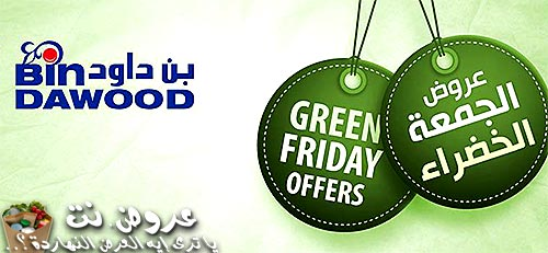 bindawood offers from 26nov to 1dec 2020 logo عروض بـن داوود من 26 نوفمبر حتى 1 ديسمبر 2020 غلاف