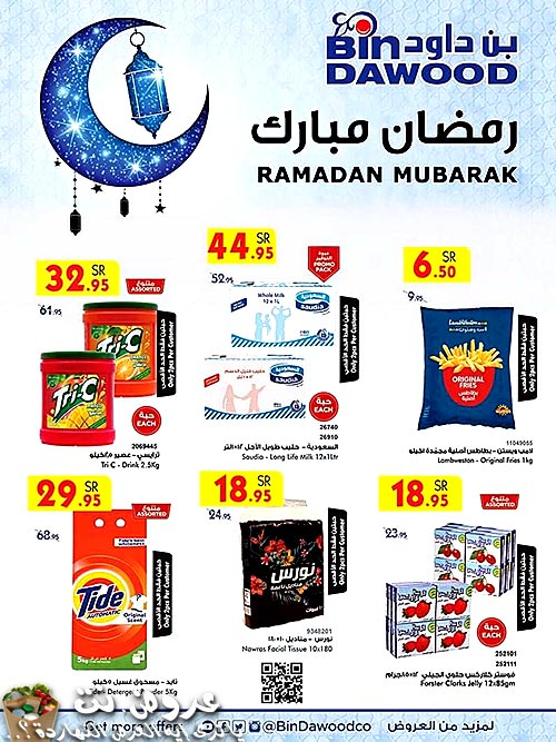 bindawood offers from 29apr to 5may 2020 logo عروض بـن داوود من 29 إبريل حتى 5 مايو 2020 غلاف