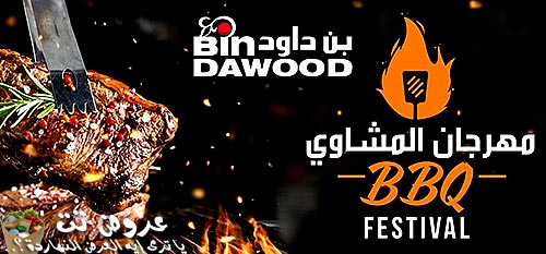 bindawood offers from 2dec to 8dec 2020 logo عروض بـن داوود من 2 ديسمبر حتى 8 ديسمبر 2020 غلاف