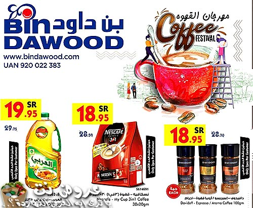 bindawood offers from 2oct to 8oct 2019 logo عروض بـن داوود من 2 أكتوبر حتى 8 أكتوبر 2019 غلاف