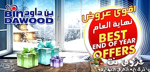 bindawood offers from 30dec to 5jan 2021 logo عروض بـن داوود من 30 ديسمبر حتى 5 يناير 2021 غلاف