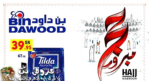 bindawood offers from 31july to 6aug 2019 logo عروض بـن داوود من 31 يوليو حتى 6 أغسطس 2019 غلاف