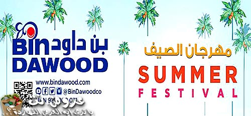 bindawood offers from 3july to 9july 2019 logo عروض بـن داوود من 3 يوليو حتى 9 يوليو 2019 غلاف