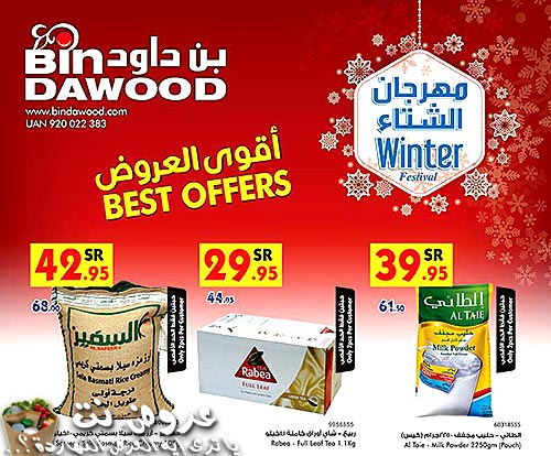 bindawood offers from 4dec to 10dec 2019 logo عروض بـن داوود من 4 ديسمبر حتى 10 ديسمبر 2019 غلاف