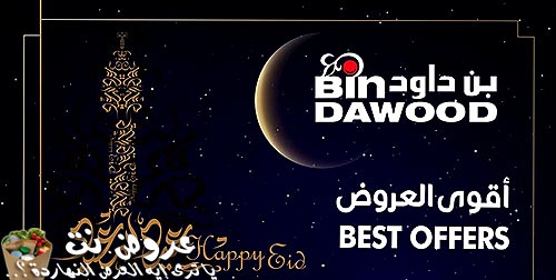 bindawood offers from 5may to 11may 2021 logo عروض بـن داوود من 5 مايو حتى 11 مايو 2021 غلاف