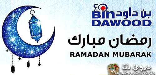 bindawood offers from 6may to 12may 2020 logo عروض بـن داوود من 6 مايو حتى 12 مايو 2020 غلاف