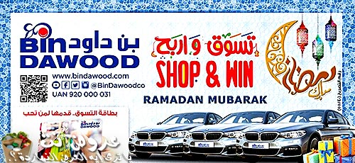 bindawood offers from 8may to 14may 2019 logo عروض بـن داوود من 8 مايو حتى 14 مايو 2019 غلاف