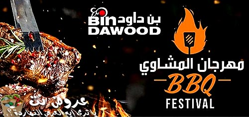 bindawood offers from 9dec to 15dec 2020 logo عروض بـن داوود من 9 ديسمبر حتى 15 ديسمبر 2020 غلاف