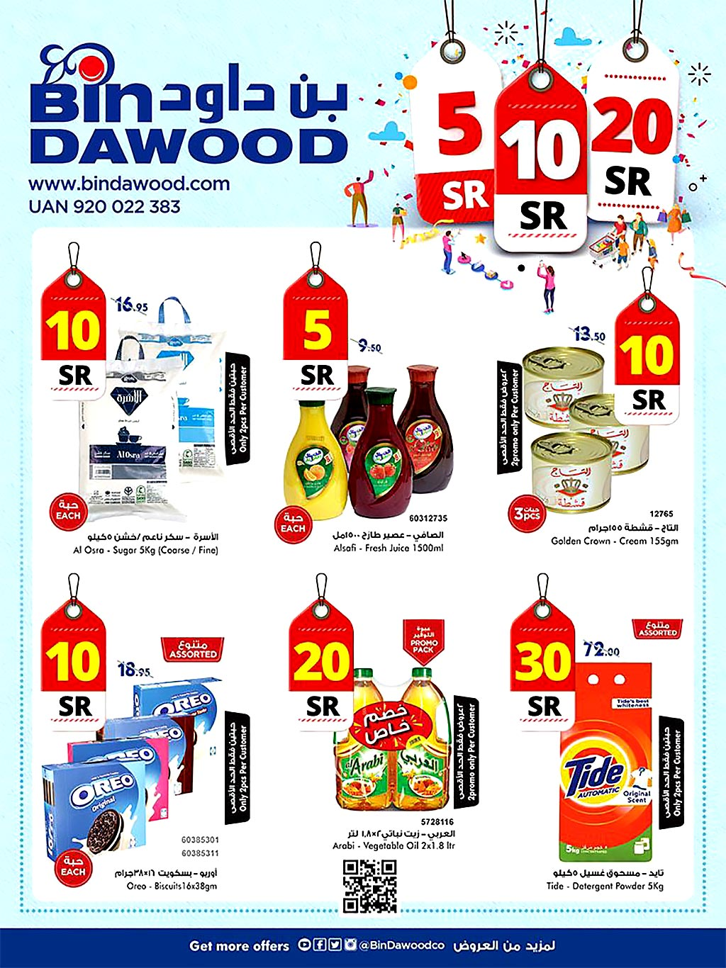 bindawood offers from 9oct to 15oct 2019 page number 1 عروض بـن داوود من 9 أكتوبر حتى 15 أكتوبر 2019 صفحة رقم 1
