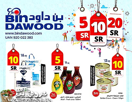 bindawood offers from 9oct to 15oct 2019 logo عروض بـن داوود من 9 أكتوبر حتى 15 أكتوبر 2019 غلاف