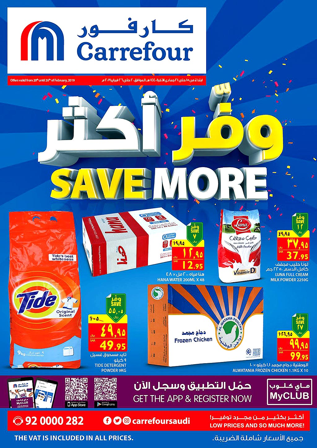 af20cf64b carrefour offers from 20feb to 26feb 2019 page number 1 عروض كارفور-السعودية  من 20