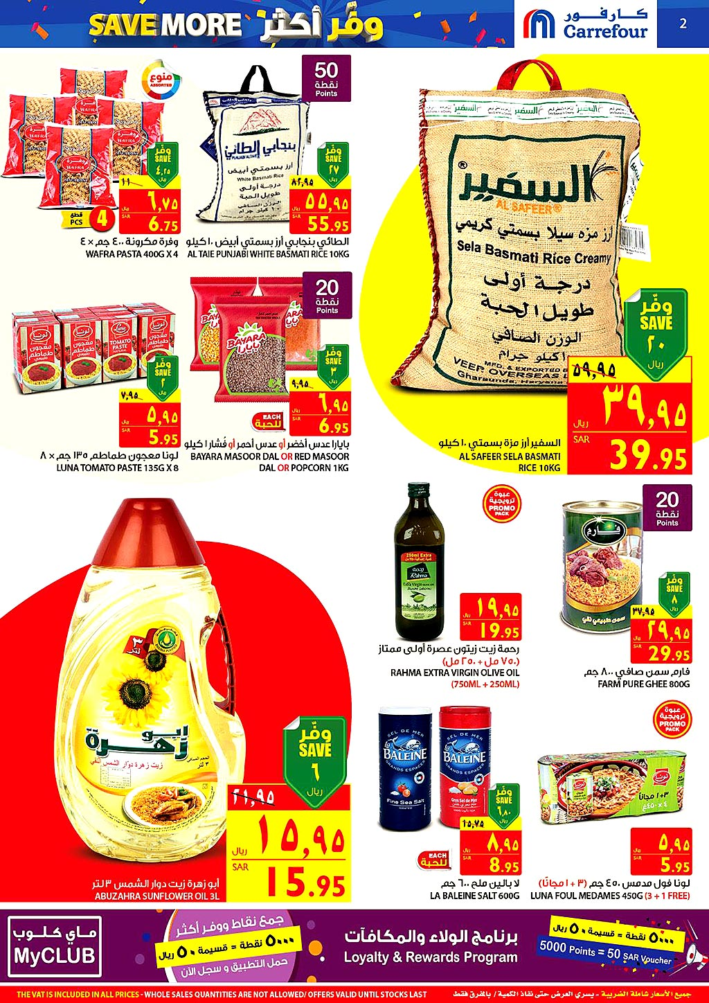 76f86d814 carrefour offers from 20feb to 26feb 2019 page number 2 عروض كارفور-السعودية  من 20
