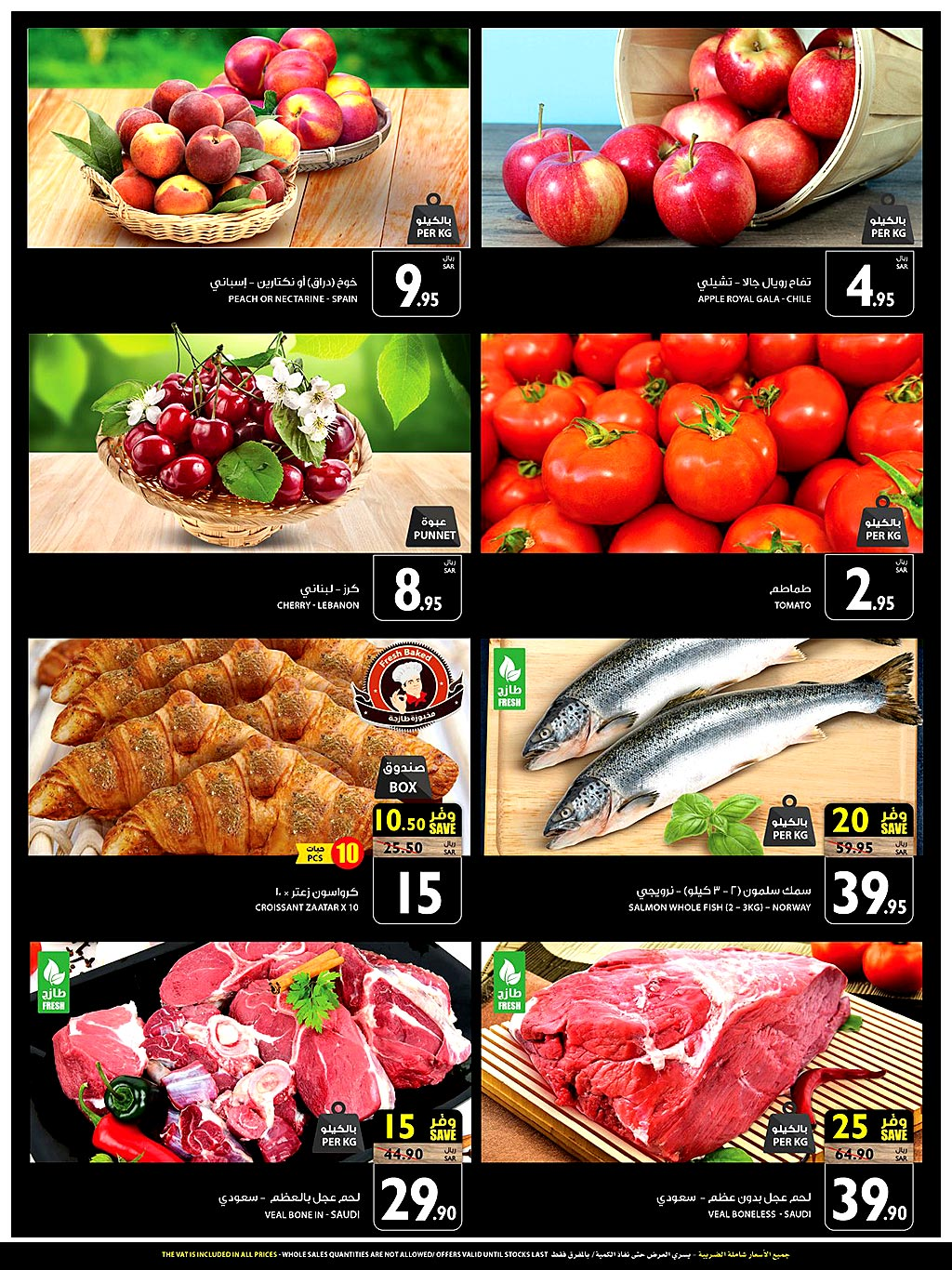 carrefour offers from 22july to 25july 2020 page number 4 عروض كارفور-السعودية من 22 يوليو حتى 25 يوليو 2020 صفحة رقم 4