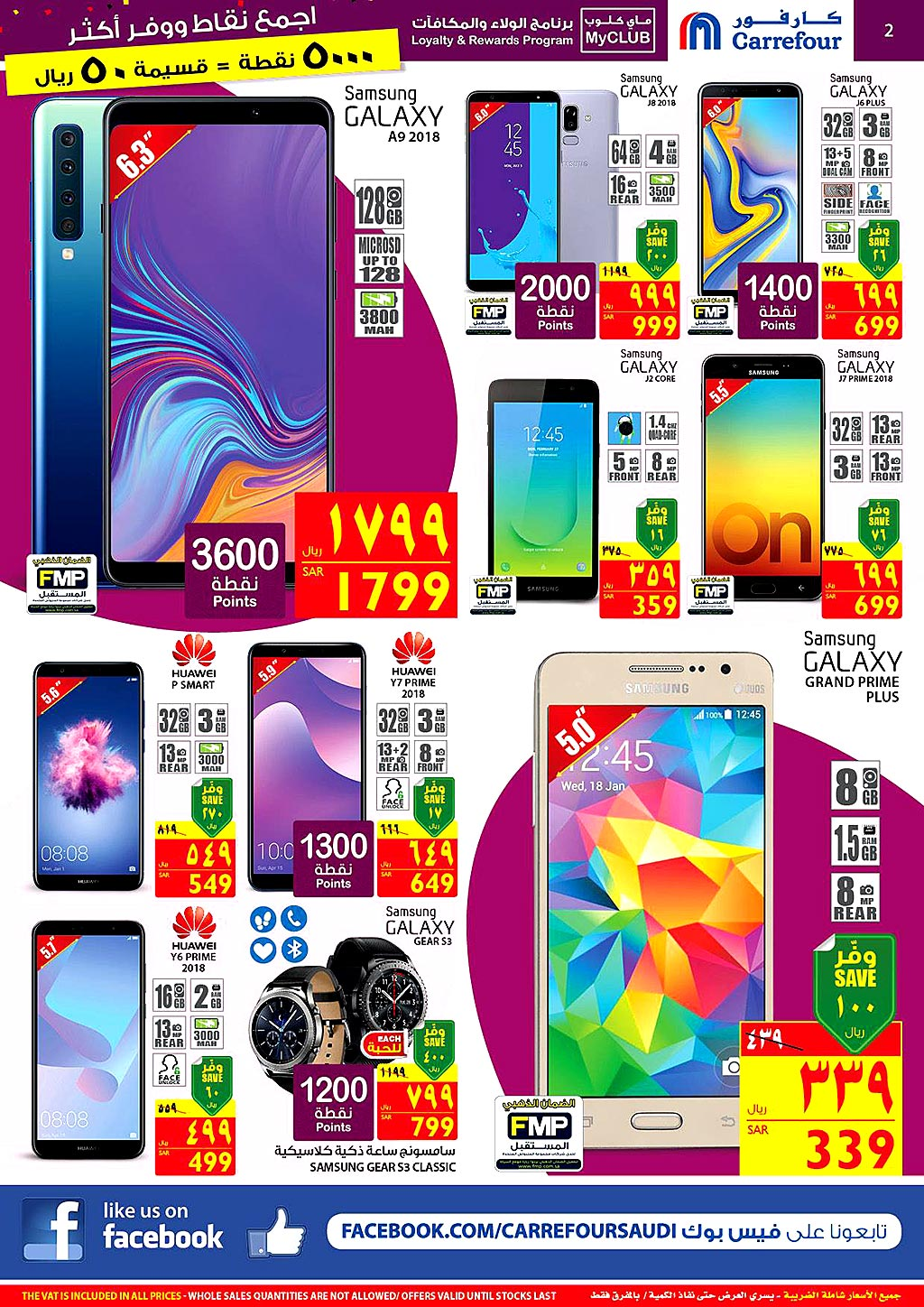 45d80add4 carrefour offers from 2jan to 8jan 2019 page number 2 عروض كارفور-السعودية  من 2