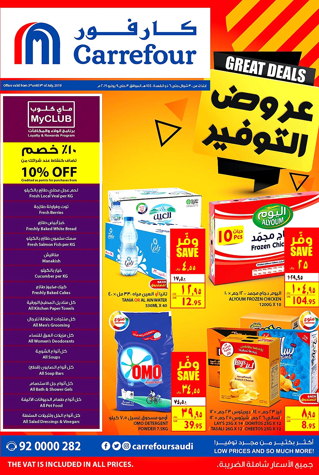 carrefour offers from 3july to 9july 2019 page number 1 عروض كارفور-السعودية من 3 يوليو حتى 9 يوليو 2019 صفحة رقم 1
