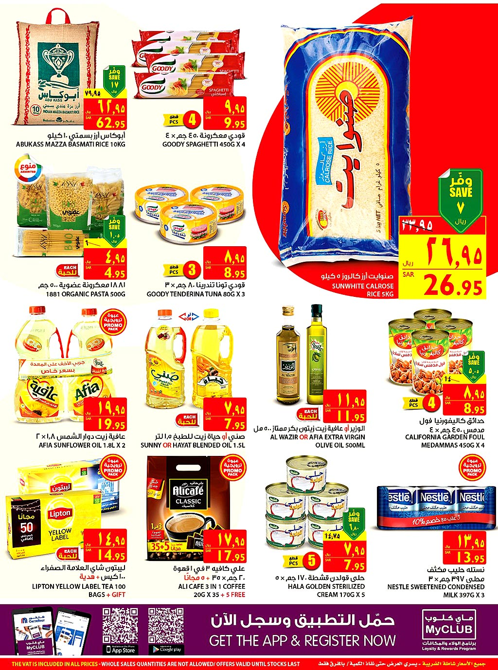 carrefour offers from 3july to 9july 2019 page number 2 عروض كارفور-السعودية من 3 يوليو حتى 9 يوليو 2019 صفحة رقم 2