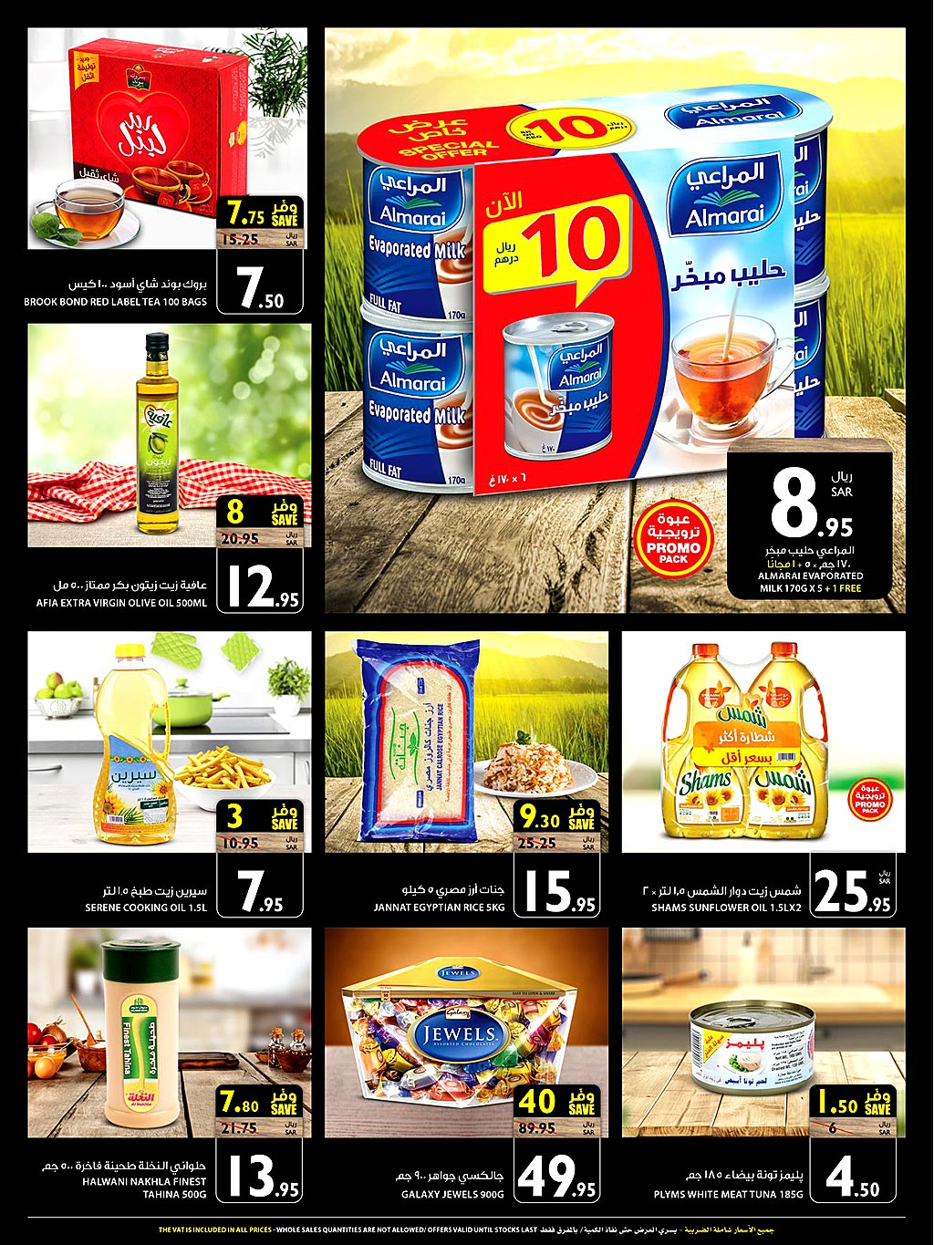 carrefour offers from 5aug to 8aug 2020 page number 2 عروض كارفور-السعودية من 5 أغسطس حتى 8 أغسطس 2020 صفحة رقم 2