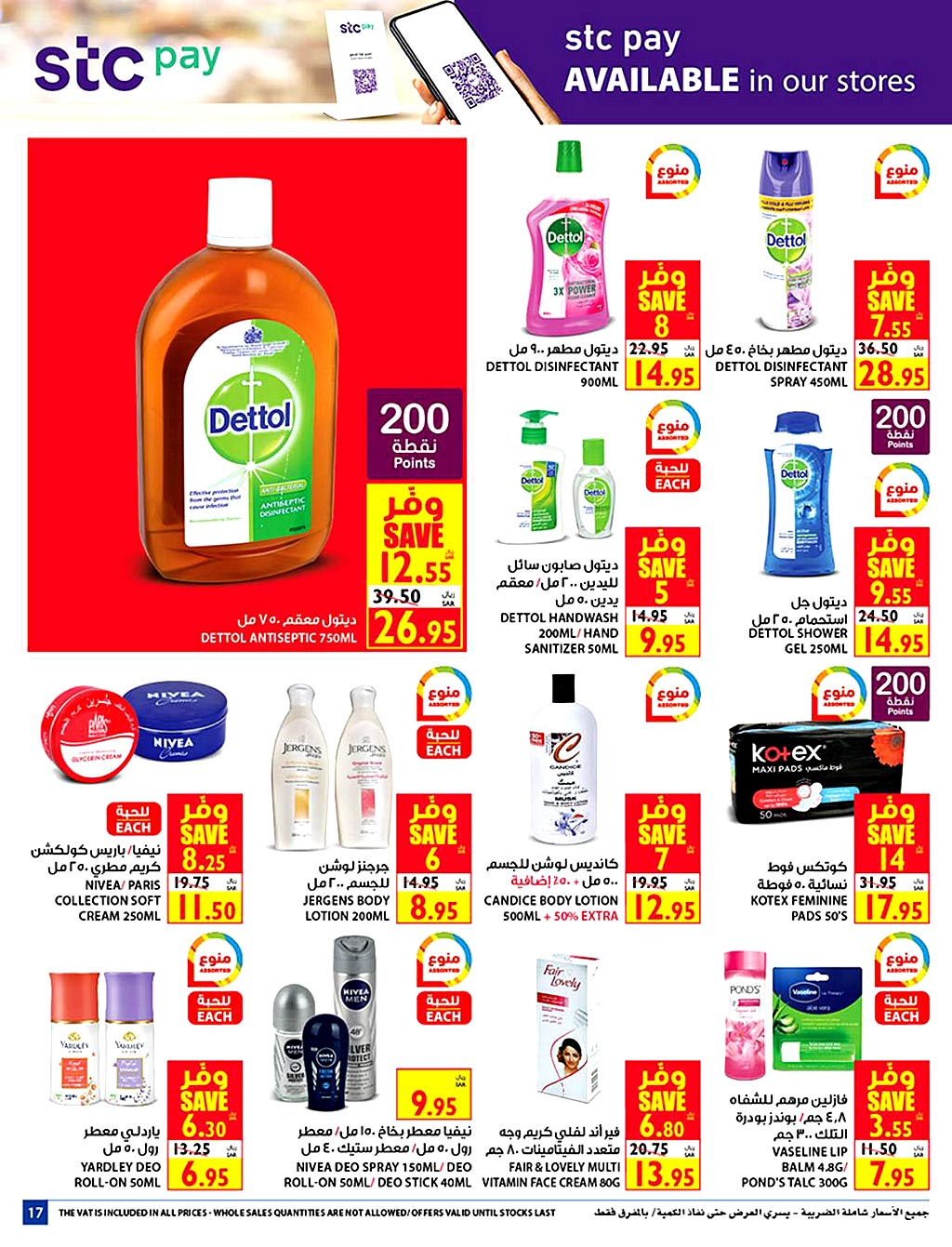 carrefour offers from 9sep to 22sep 2020 page number 16 عروض كارفور-السعودية من 9 سبتمبر حتى 22 سبتمبر 2020 صفحة رقم 16