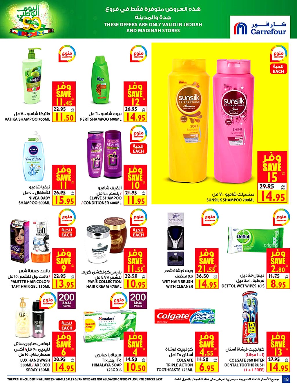 carrefour offers from 9sep to 22sep 2020 page number 17 عروض كارفور-السعودية من 9 سبتمبر حتى 22 سبتمبر 2020 صفحة رقم 17