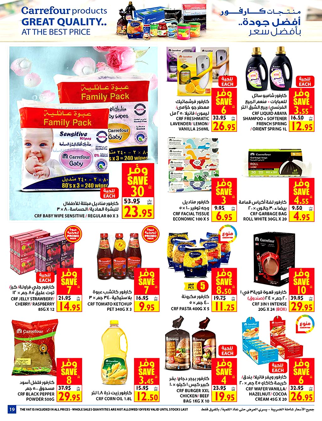 carrefour offers from 9sep to 22sep 2020 page number 18 عروض كارفور-السعودية من 9 سبتمبر حتى 22 سبتمبر 2020 صفحة رقم 18