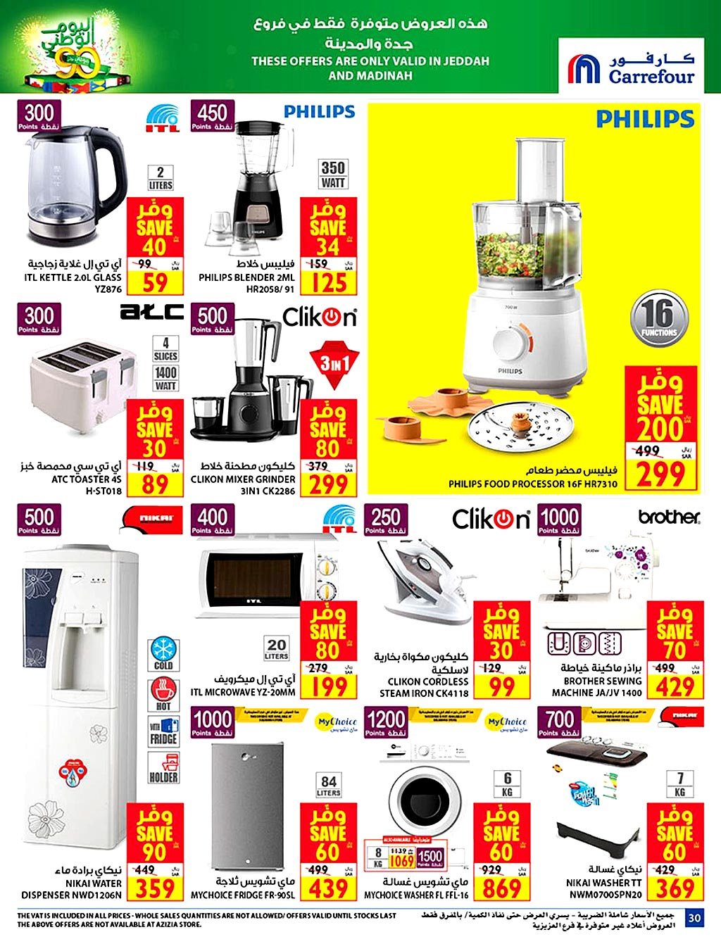carrefour offers from 9sep to 22sep 2020 page number 29 عروض كارفور-السعودية من 9 سبتمبر حتى 22 سبتمبر 2020 صفحة رقم 29