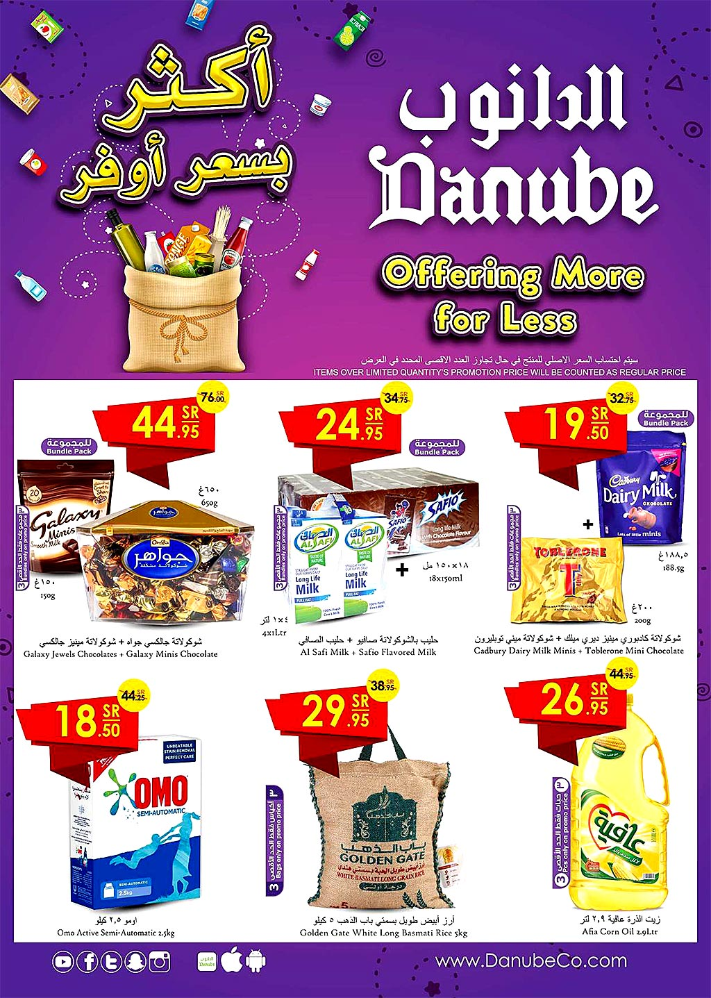 danube offers from 12feb to 19feb 2020 page number 1 عروض الدانوب من 12 فبراير حتى 19 فبراير 2020 صفحة رقم 1