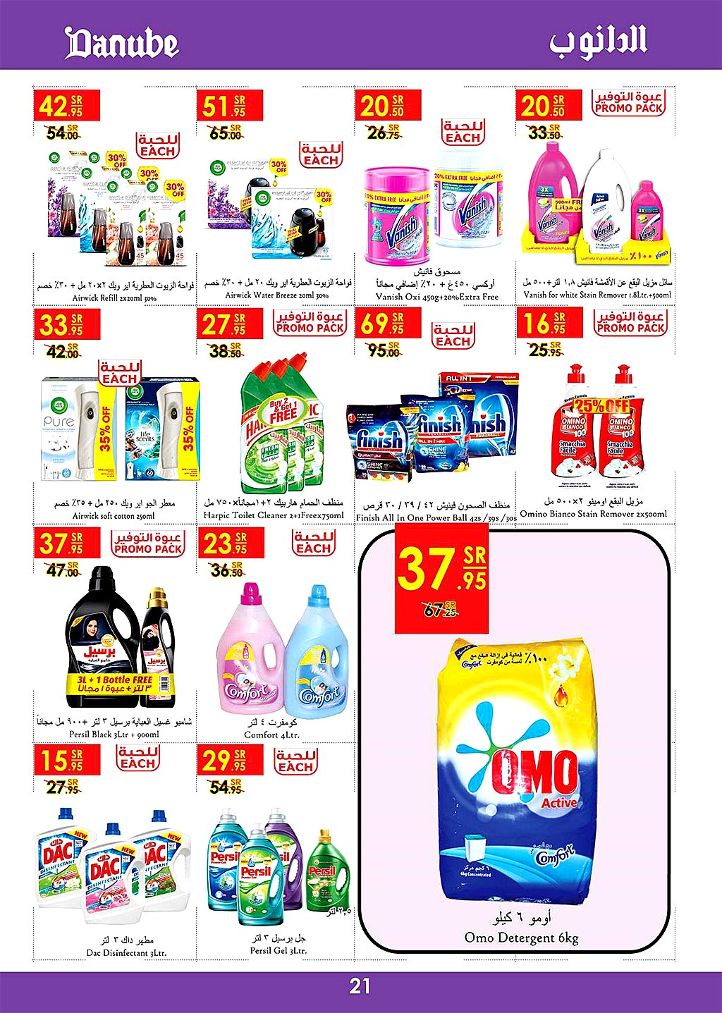 danube offers from 12june to 18june 2019 page number 21 عروض الدانوب من 12 يونيو حتى 18 يونيو 2019 صفحة رقم 21