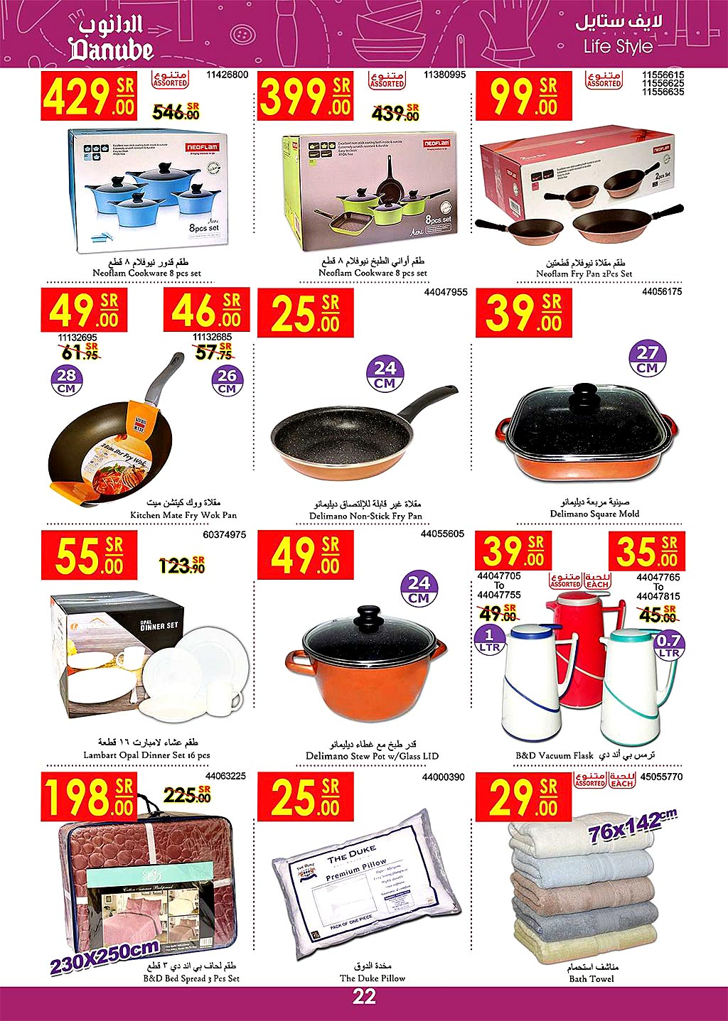 danube offers from 12june to 18june 2019 page number 22 عروض الدانوب من 12 يونيو حتى 18 يونيو 2019 صفحة رقم 22
