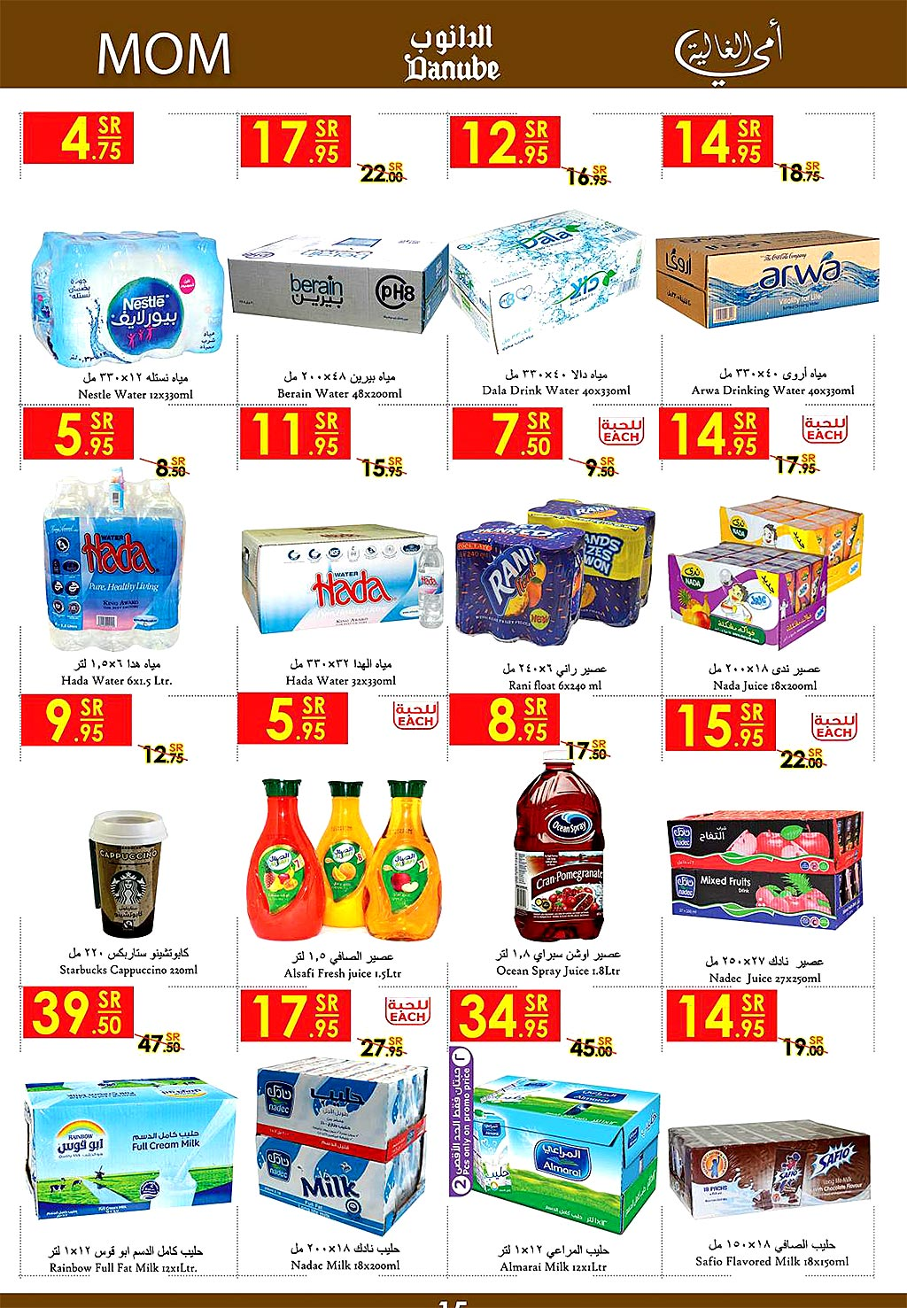 danube offers from 13mar to 20mar 2019 page number 14 عروض الدانوب من 13 مارس حتى 20 مارس 2019 صفحة رقم 14